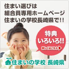 住まいの学校長崎県