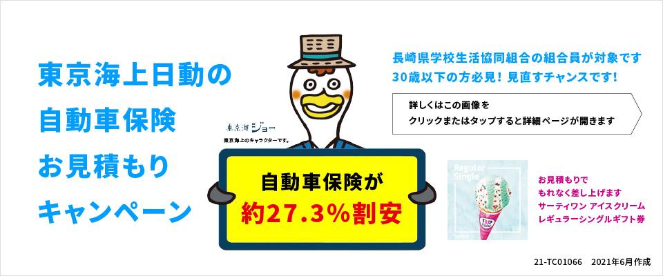 東京海上日動 自動車保険お見積もりキャンペーン